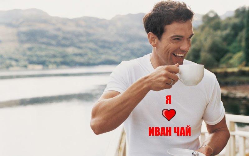 Полезные свойства Иван-чая для мужчин