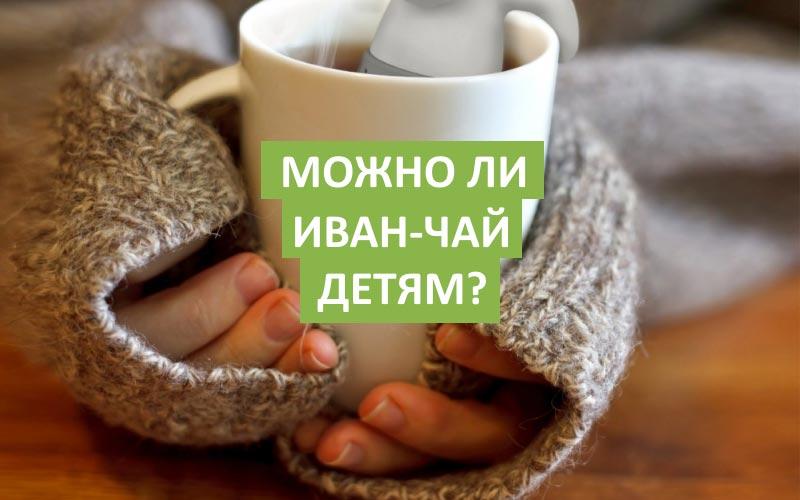 Можно ли Иван-чай детям