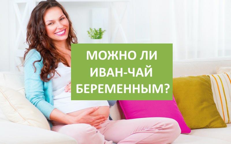 Можно ли Иван-чай беременным