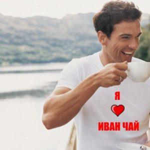 Полезные свойства иван-чая для здоровья мужчин